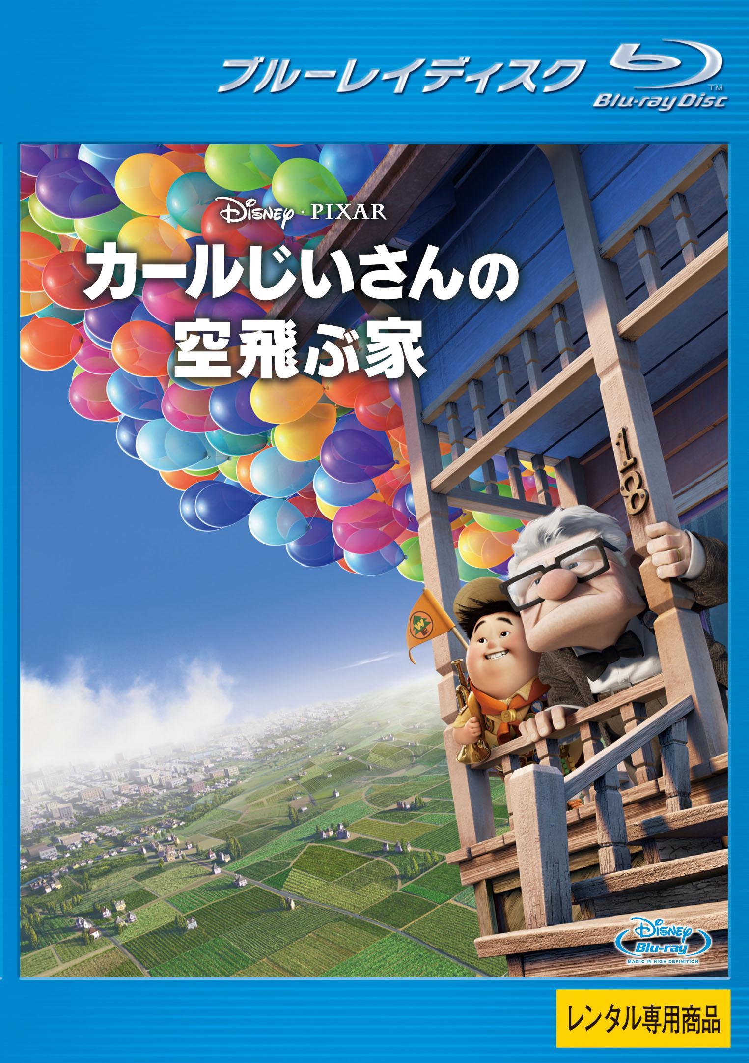 【Blu-ray】カールじいさんの空飛ぶ家(ブルーレイ)