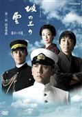 【Blu-ray】NHK スペシャルドラマ 坂の上の雲 3 国家鳴動(ブルーレイ)