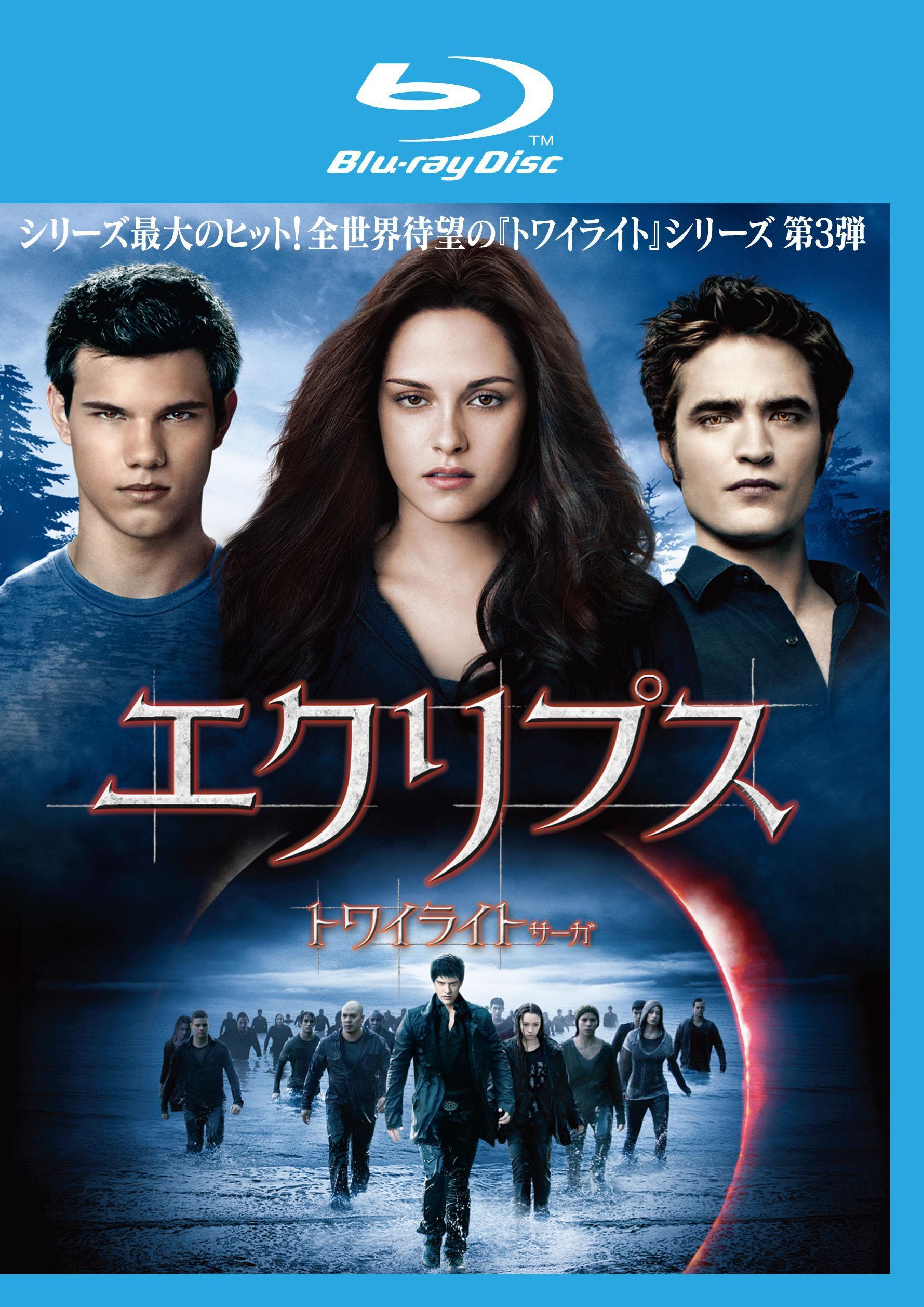 【Blu-ray】エクリプス/トワイライト・サーガ Blu-ray(ブルーレイ)