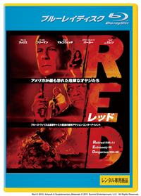 【Blu-ray】RED/レッド(ブルーレイ)