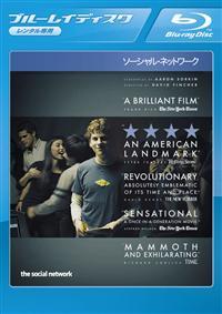 【Blu-ray】ソーシャル・ネットワーク(ブルーレイ)