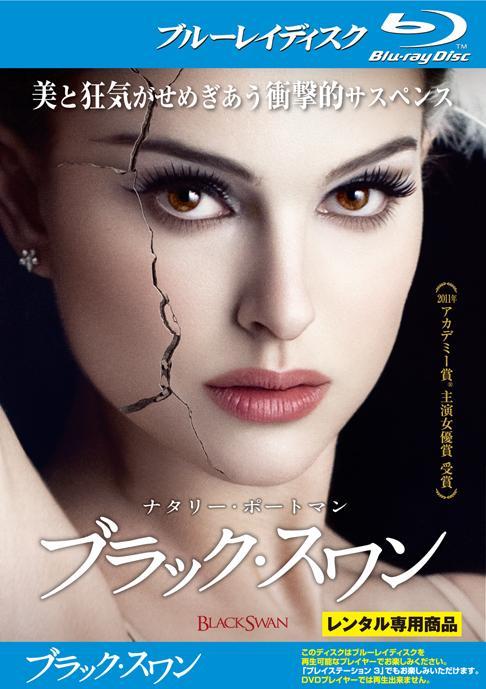 【Blu-ray】ブラック・スワン(ブルーレイ)