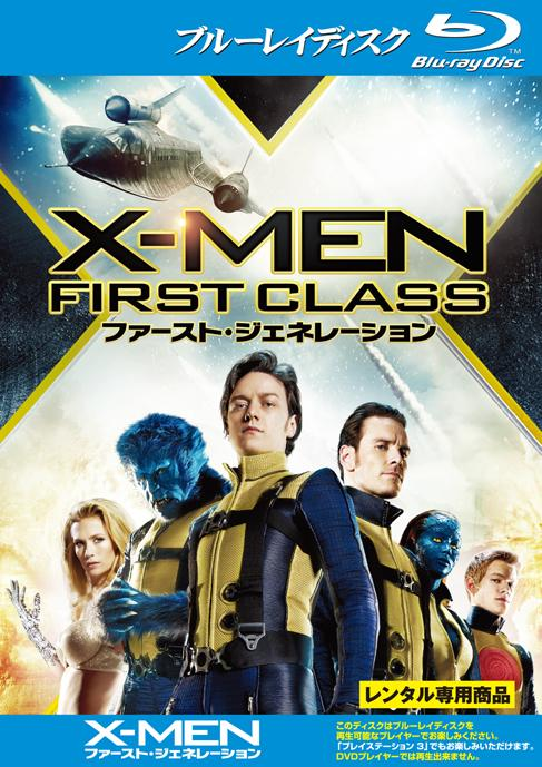 【Blu-ray】X-MEN:ファースト・ジェネレーション(ブルーレイ)