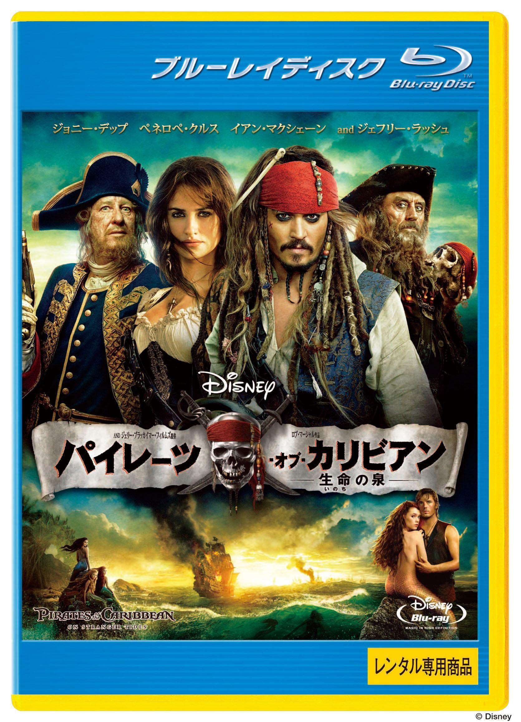 【Blu-ray】パイレーツ・オブ・カリビアン 生命(いのち)の泉(ブルーレイ)