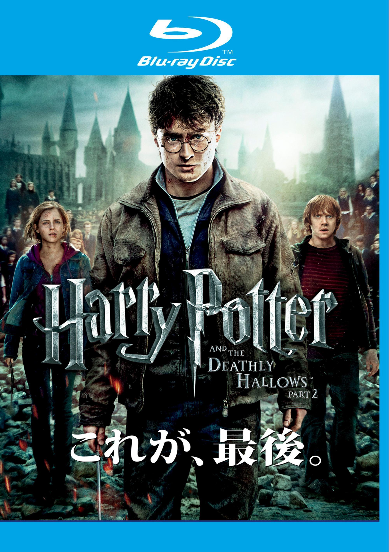 【Blu-ray】ハリー・ポッターと死の秘宝 PART2(ブルーレイ)