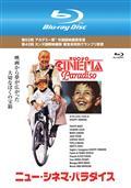 【Blu-ray】ニュー シネマ・パラダイス(ブルーレイ)