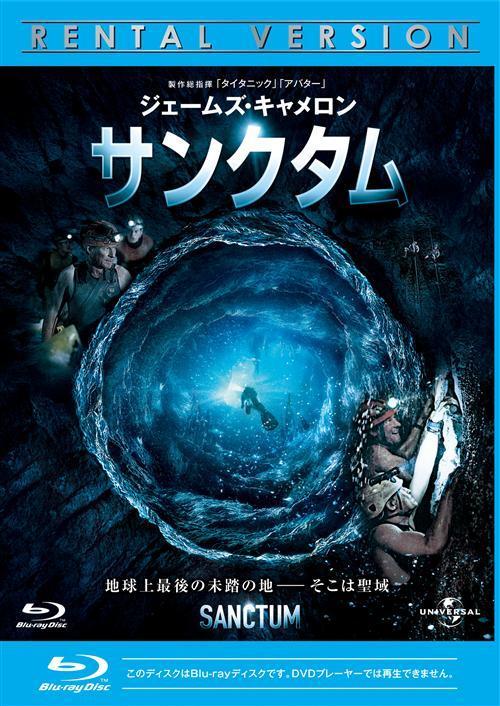 【Blu-ray】サンクタム(ブルーレイ)