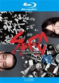 【Blu-ray】SPEC~翔~警視庁公安部公安第五課 未詳事件特別対策係事件簿 ディレクターズカット完(ブルーレイ)