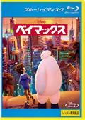 【Blu-ray】ベイマックス(ブルーレイ)