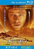 【Blu-ray】オデッセイ(ブルーレイ)