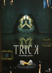 トリック −トロワジェムパルティー
