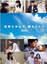 TBS金曜ドラマ 世界の中心で、愛をさけぶ <完全版> Vol…