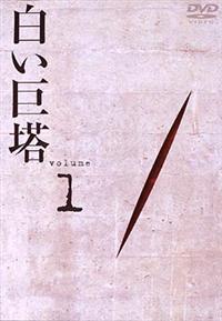 白い巨塔 DVD 1 <1978年版>