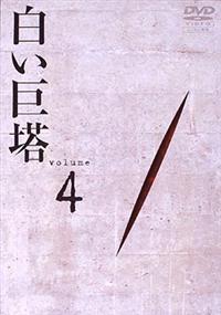 白い巨塔 DVD 4 <1978年版>
