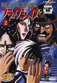ブラック・ジャック OVA 2