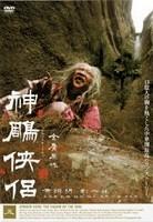 神雕侠侶 5(神鵰侠侶 5)