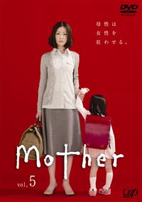 Mother Vol.5