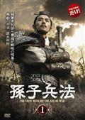 【TSUTAYAだけ】孫子兵法 Vol.1