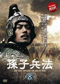 【TSUTAYAだけ】孫子兵法 Vol.8