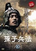 【TSUTAYAだけ】孫子兵法 Vol.10