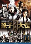 孫子《兵法》大伝 vol.11