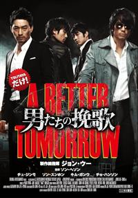 【TSUTAYA独占】男たちの挽歌 A BETTER TOMORROW