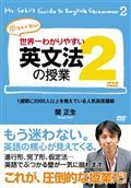 世界一わかりやすい英文法の授業2