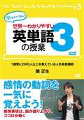 世界一わかりやすい英単語の授業3
