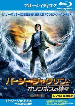 【Blu-ray】パーシー・ジャクソンとオリンポスの神々(ブルーレイ)