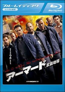 【Blu-ray】アーマード 武装地帯(ブルーレイ)