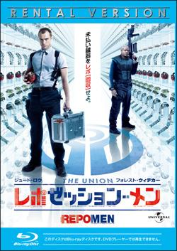 【Blu-ray】レポゼッション・メン(ブルーレイ)