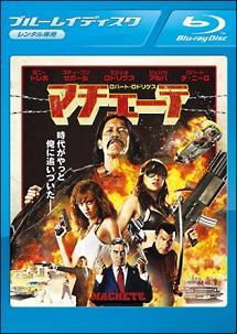 【Blu-ray】マチェーテ(ブルーレイ)