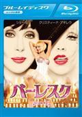 【Blu-ray】バーレスク(ブルーレイ)