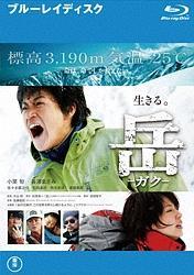【Blu-ray】岳 -ガク-(ブルーレイ)