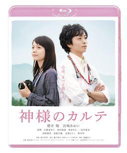 【Blu-ray】神様のカルテ(ブルーレイ)