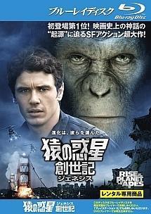 【Blu-ray】猿の惑星:創世記(ジェネシス)(ブルーレイ)
