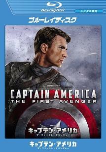 【Blu-ray】キャプテン・アメリカ/ザ・ファースト・アベンジャー(ブルーレイ)