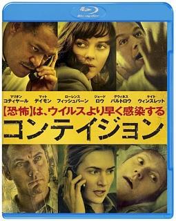 【Blu-ray】コンテイジョン(ブルーレイ)