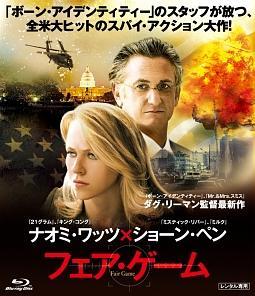 【Blu-ray】フェア・ゲーム(ブルーレイ)