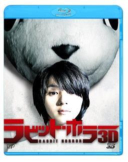 【Blu-ray】ラビット・ホラー(ブルーレイ)