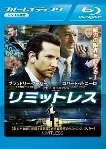 【Blu-ray】リミットレス(ブルーレイ)