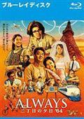 【Blu-ray】ALWAYS 三丁目の夕日'64(ブルーレイ)