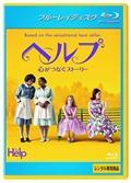 【Blu-ray】ヘルプ~心がつなぐストーリー~(ブルーレイ)
