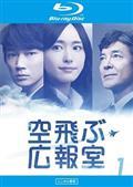 【Blu-ray】空飛ぶ広報室 Vol.6(ブルーレイ)