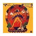 マンダラ/チベット仏教音楽の世界