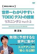 世界一わかりやすいTOEICテストの授業 リスニング2Part1-2