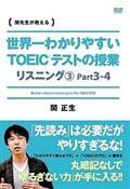 世界一わかりやすいTOEICテストの授業 リスニング3Part3-4