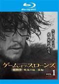 【Blu-ray】ゲーム・オブ・スローンズ 第四章:戦乱の嵐-後編- Vol.1(ブルーレイ)