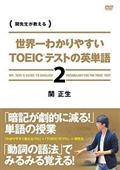世界一わかりやすい TOEICテストの英単語2