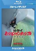 【Blu-ray】ミッション:インポッシブル/ローグ・ネイション(ブルーレイ)